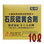 個人宅配送不可 5個 石灰硫黄合剤 10リットル 10L 殺虫殺菌剤 農薬 イN 代引不可