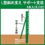 ショッピングアニマル アニマルフェンス用 (シンセイ用) L型斜め支え サポート支柱 6本入(ネジ付)