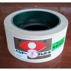 もみすりロール ヤンマー 中 35型 バンドー化学 籾摺り機 ゴムロール シバD