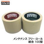 もみすりロール メンテナンスフリーロール 100型 1セット バンドー化学 籾摺り機 ゴムロール シバD