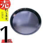 カルトン 米検査用 丸型 黒色