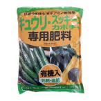 3袋 キュウリ・ズッキーニ・カボチャ 専用肥料 1.2kg アミノ酸 有機入 元肥・追肥 米S 代引不可