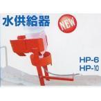 ひっぱりくん オプション ひっぱりくん水供給器 HP-6・HP-10用 タ種【代引不可】