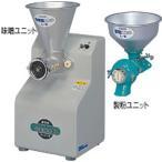 国光社 製粉・味噌すり機 やまびこ号 L-SB型 280×365×560 オK 代引不可