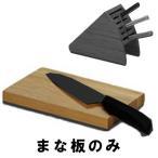 まな板のみ テオリ みきかじや村 ナイフスタンド専用(270・210) まな板 No.TS021 カSD