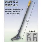 テコの原理で楽楽 単管 杭抜き 50 直径 48.6mm 用 マルサ