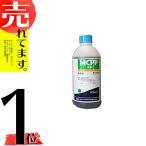 【数量限定】芝生用除草剤 MCPP液剤 500ml スギナ クローバー 雑草 の除草に 芝生 西洋芝 日本芝 富YDZ