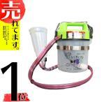 ジベレリン 処理器 噴霧器 らくらくカップ2 【特大】(直径約12cm×深さ約20cm) ぶどうの ジベ処理 に 巨峰 デラウェア 【特大】