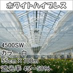 55cm × 100m 白 遮光率45〜50% ホワイトハイブレス 遮光ネット 4500SW 寒冷紗 ダイオ化成 イノベックス タ種 代引不可