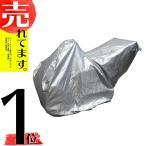 除雪機カバー Mサイズ ホンダ ヤマハ フジイ用 オKD