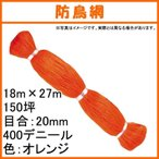 北海道配送不可 4本 国産 防鳥網 18m × 27m 150坪 20mm 目合 400デニール オレンジ 防鳥ネット 小商 代引不可