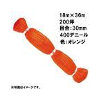 北海道配送不可 6本 国産 防鳥網 18m × 36m 200坪 30mm 目合 400デニール オレンジ 防鳥ネット 小商 代引不可