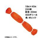 北海道配送不可 5本 国産 防鳥網 18m × 45m 250坪 30mm 目合 400デニール オレンジ 防鳥ネット 小商 代引不可