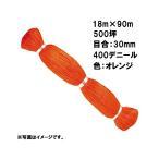 北海道配送不可 3本 国産 防鳥網 18m × 90m 500坪 30mm 目合 400デニール オレンジ 防鳥ネット 小商 代引不可