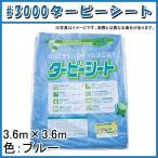 15枚 ブルーシート #3000 ターピーシート 3.6 × 3.6 m ブルー 萩原工業製 国産日本製 ツ化D