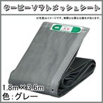 ブルーシート ターピーソフトメッシュシート 1.8 × 3.6 m グレー 萩原工業製 国産日本製 ツ化D