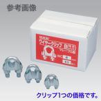 マレーブル 製 ワイヤークリップ (白) 電気メッキ WC3 適用ワイヤー径 3mm 取付個数 3 自重 16 g スリーエッチ HHH H