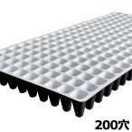 プラグトレイ 白黒 200穴 10×20列 30×5