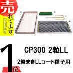 個人宅配送不可 チェーンポット 播種4点セット CP300 2粒LL(大) 長ネギ・小ネギ ニッテン タ種 代引不可