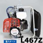 【エンジン単体】 L467Z ビーバー 背負式刈払機用 エンジン ゼノア製 41.5cc 山田機械工業D