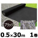 【1巻】 ロックシート 黒240B 0.5×30m 不織布タイプ 超強力 防草シート 除草シート シNT
