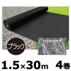 【4巻】 ロックシート 黒240B 1.5×30m 不織布タイプ 超強力 防草シート 除草シート シNT