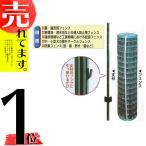 【法人限定特価】【グリーン】 アニマルフェンス 1.2×20m フェンス(金網)と支柱11本のセット シンセイ シN直送