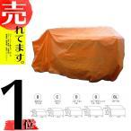 納期2週間程度 オレンジ コンバインカバー CL型 幅1800×長さ3500×高さ1600mm 2条刈(大)用 コMDPZZ