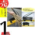 押し切り 刃渡り 【 300mm 】 押切 藁切り カッター 押し切りカッター 藁カッター  コJZ