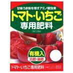 4袋トマト・いちご 専用肥料 1.2kg アミノ酸 有機入 元肥・追肥 アミノール化学 米S 代引不可
