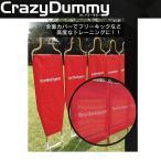 CrazyDummy クレイジーダミー [ 赤 ] 5体セット サッカー ゴールキーパー フリーキック 練習 起き上がる 専用バッグ ローラー付き フG 送料無料 【代引不可】