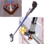 あしつけ棒プラス ケレン棒 板金 塗装  屋根 ・ 壁 ボルト研磨 v90 パッド付 シャイネックス 高KH