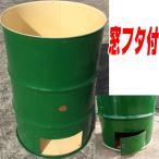 緑 ドラム缶焼却炉 オープンドラム 下小窓蝶番蓋付 200L 焼却炉 (部品入り) ミY 代引不可 納期7-30日
