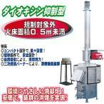 焼却炉 ダイオキシン抑制型 焼却炉 SFA-61 OB型 二次燃焼バーナー 油タンク付 高燃焼力 環境に優しい焼却炉 鈴木工業 坂機K 代引不可