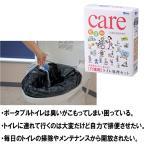 防災トイレ 介護用 備蓄 簡易トイレ ケアmini-10 20個入 トイレ処理セット Mylet コT 代引不可