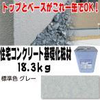 住宅基礎コンクリート仕上塗材 ワンウェイコート 18.3kg グレー 基礎コンクリートの簡単補修材 トップとベース一体型 Dワ 代引不可