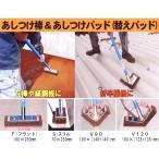 あしつけ棒 ケレン棒 屋根 ・ 壁 研磨 AB0-2 V90 パッド付 シャイネックス 高KH