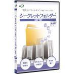【在庫目安:僅少】アール・アイ  SECFS50P シークレットフォルダーServer 50ユーザー版