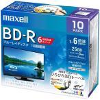【在庫目安:お取り寄せ】maxell  BRV25WPEH.10S 録画用 BD-R 標準130分 6倍速 ワイドプリンタブルホワイト 10枚パック