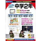 【在庫目安:お取り寄せ】がくげい  GMCD-101E 中学2年デジタルスタディ 新教科書対応版