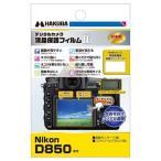 【在庫目安:お取り寄せ】ハクバ写真産業  DGF2-ND850 Nikon D850専用 液晶保護フィルム MarkII