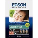 【在庫目安:僅少】EPSON  KA450PSKR 写真用紙<光沢> (A4/ 50枚)