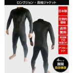 限定商品☆サーフィン3mmロングジョン&長袖ジャケットSET  日本製 フルオーダー可 送料無料