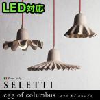 SELETTI egg of columbus セレッティ エッグ オブ コロンブス あすつく対応 送料無料