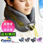 枕 まくら 飛行機 バス カブー ネックピロー エボリューション クール Cabeau EVOLUTION COOL 送料無料