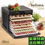 食品乾燥機 家庭用 ドライフードメーカー セドナ フード ディハイドレーター 9段トレイ Sedona SD-9000 特典付き