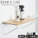 突っ張り棒 ラック 棚 DRAW A LINE 004 Shelf A