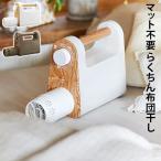 布団乾燥機 ブルーノ マルチふとんドライヤー BOE047 BRUNO