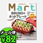 BRUNO ブルーノ ホットプレート 専用レシピブック MART MOOK (メール便OK)