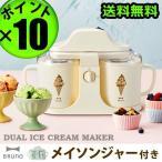 ショッピングアイスクリーム ブルーノ デュアルアイスクリームメーカー BRUNO [BEO032]  (メイソンジャー特典)